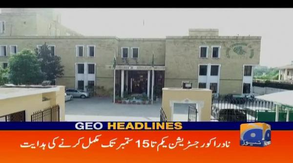Geo Headlines - 02 PM - 20 August 2018