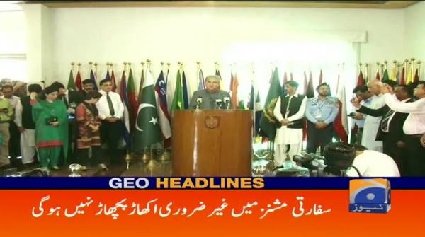Geo Headlines - 04 PM - 20 August 2018