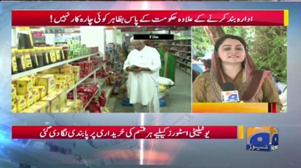 Geo Pakistan 31-August-2018