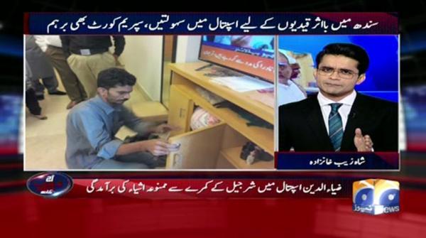 Aaj Shahzeb Khanzada Kay Sath - 04-September-2018