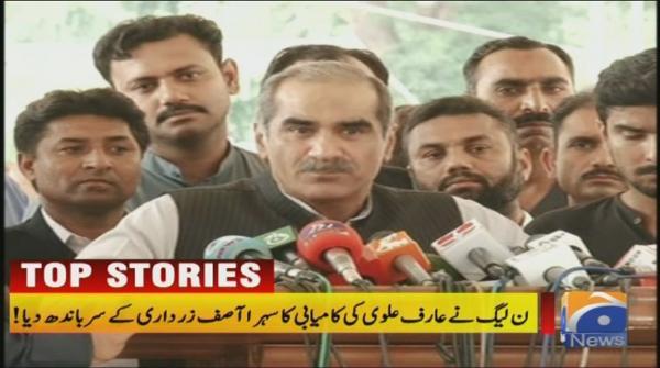 Geo Pakistan - 05 September 2018