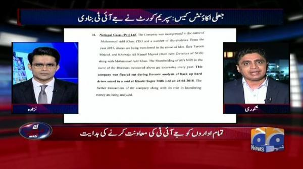 Aaj Shahzeb Khanzada Kay Sath - 06-September-2018