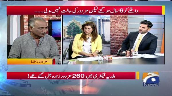 Geo Pakistan - 11 September 2018