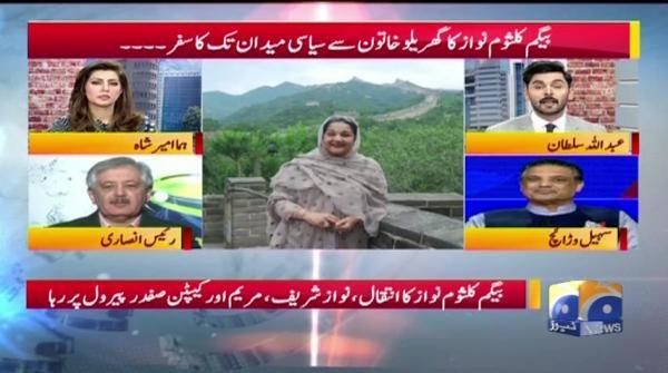 Geo Pakistan - 12 September 2018