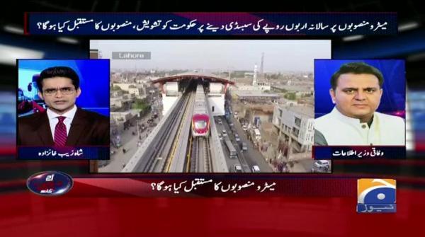 Aaj Shahzeb Khanzada Kay Sath - 13 September 2018