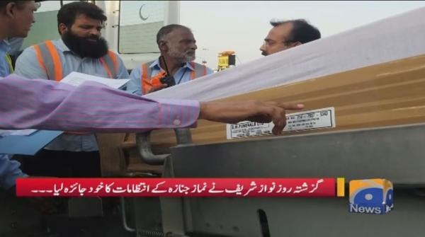 Geo Pakistan - 14 September 2018