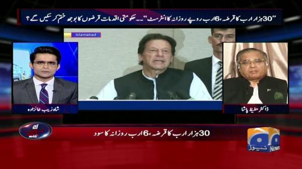 Aaj Shahzeb Khanzada Kay Sath - 14 September 2018