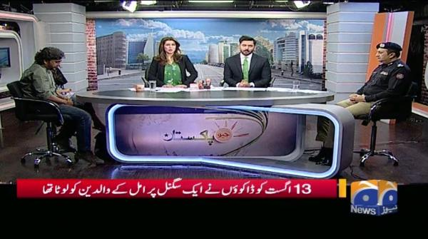 Geo Pakistan - 17 September 2018