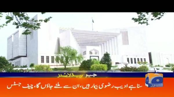 Geo Headlines - 05 PM - 18 September 2018