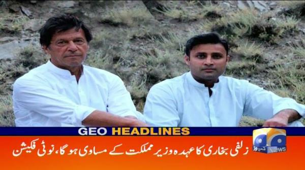 Geo Headlines - 07 PM - 18 September 2018