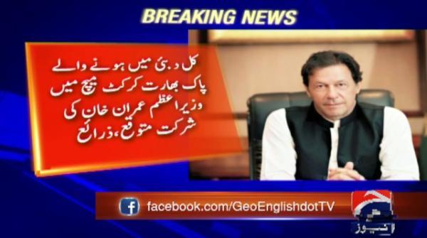 PM Imran to watch Pakistan-India Asia Cup clash