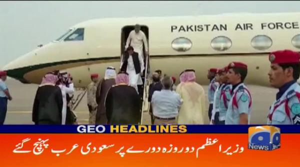 Geo Headlines - 08 PM - 18 September 2018