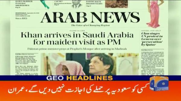 Geo Headlines - 10 PM - 19 September 2018
