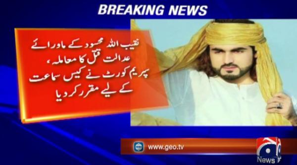 SC fixes hearing of Naqeebullah murder case for September 27