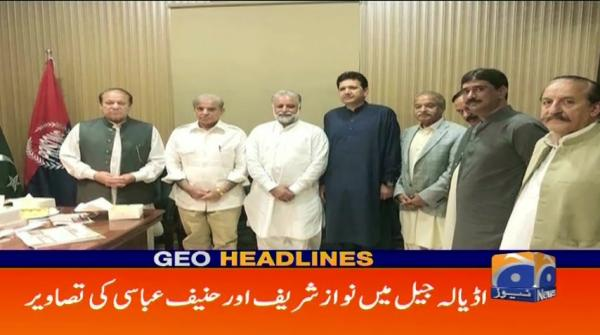 Geo Headlines - 04 PM - 21 September 2018