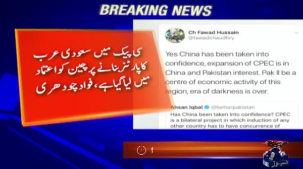 China taken into confidence over CPEC expansion: information minister