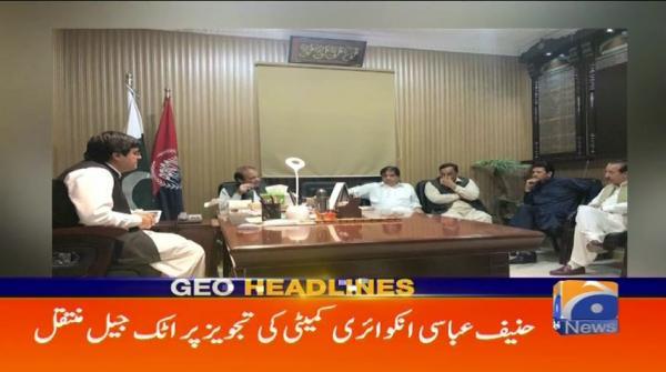 Geo Headlines - 05 PM - 22 September 2018