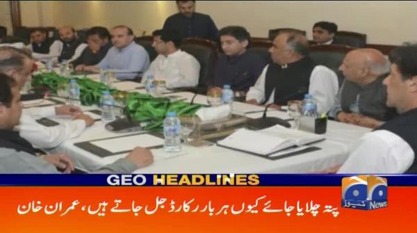 Geo Headlines - 05 PM - 23 September 2018
