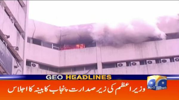 Geo Headlines - 06 PM - 23 September 2018