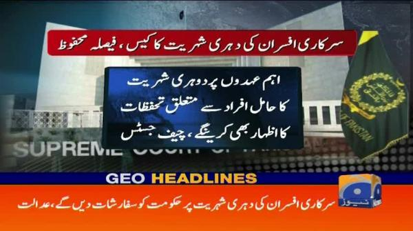 Geo Headlines - 12 PM - 24 September 2018
