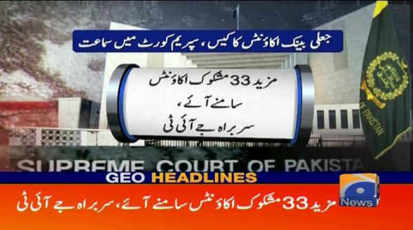 Geo Headlines - 05 PM - 24 September 2018