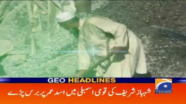 Geo Headlines - 09 PM - 24 September 2018