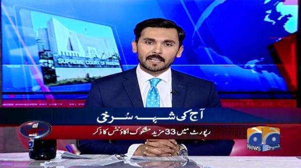 Aaj Shahzeb Khanzada Kay Sath - 24 September 2018