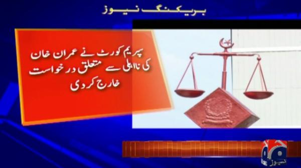SC dismisses petition seeking PM Imran's disqualification