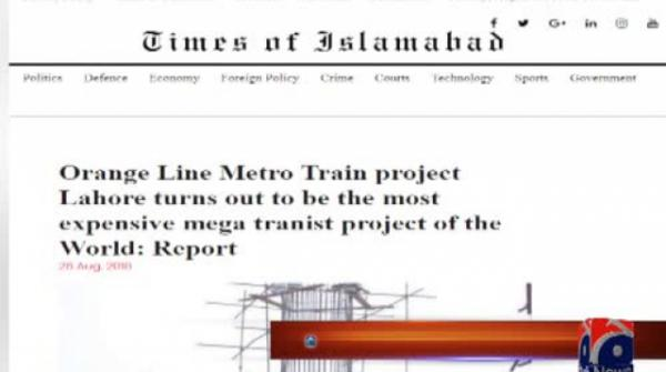 Fake News: Orange Line Metro Train project is not the most expensive mega train project in the world