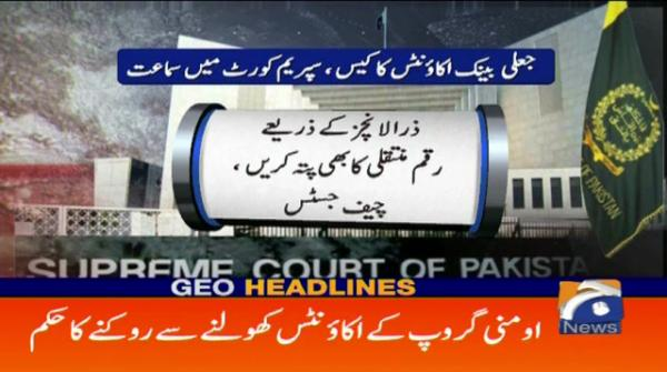 Geo Headlines - 08 PM - 24 September 2018