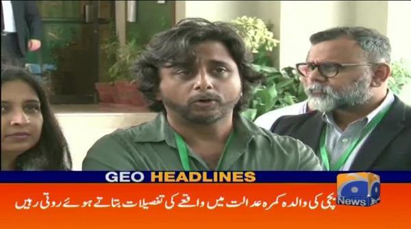 Geo Headlines - 11 AM - 25 September 2018