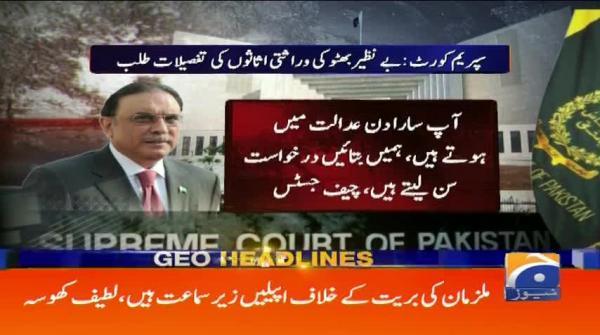 Geo Headlines - 06 PM - 25 September 2018