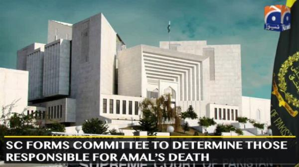 SC forms committee to determine those responsible for Amal's death