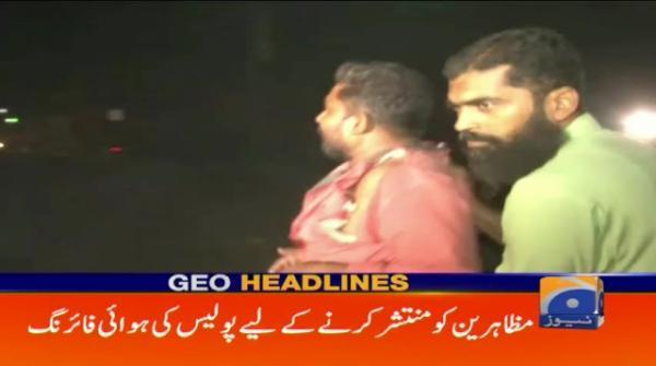 Geo Headlines - 11 PM - 25 September 2018