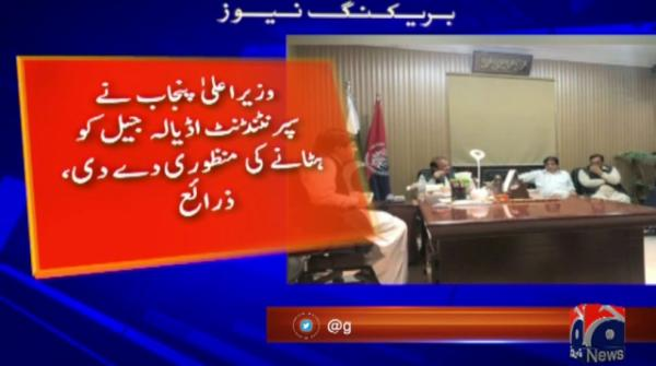 CM orders to remove Adiala jail superintendent over Abbasi-Nawaz prison meeting