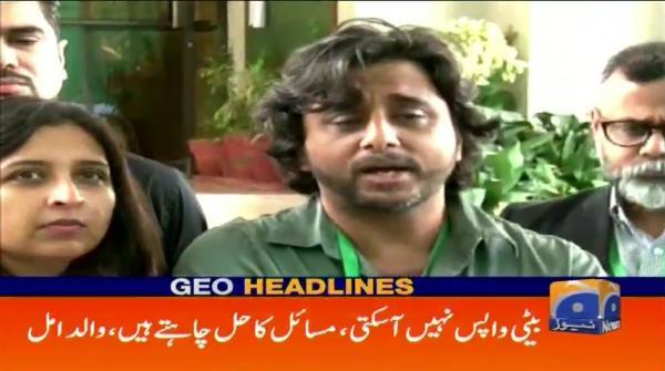 Geo Headlines - 12 AM - 26 September 2018