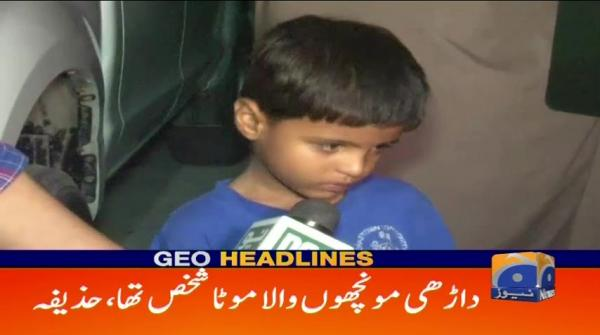 Geo Headlines - 08 AM - 26 September 2018