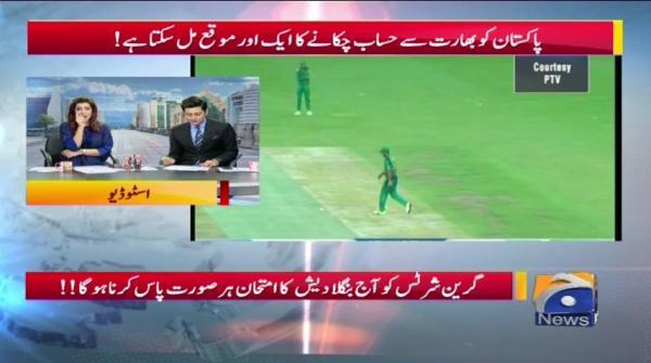Geo Pakistan - 26 September 2018