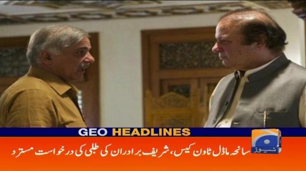 Geo Headlines - 03 PM - 26 September 2018