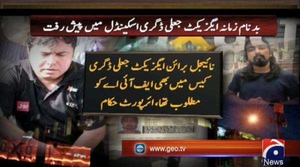 Axact CEO's close aide arrested from Islamabad airport