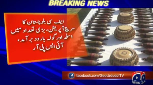 FC recovers cache of arms, ammunition from Kahan