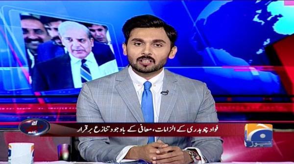 Aaj Shahzeb Khanzada Kay Sath - 28-September-2018