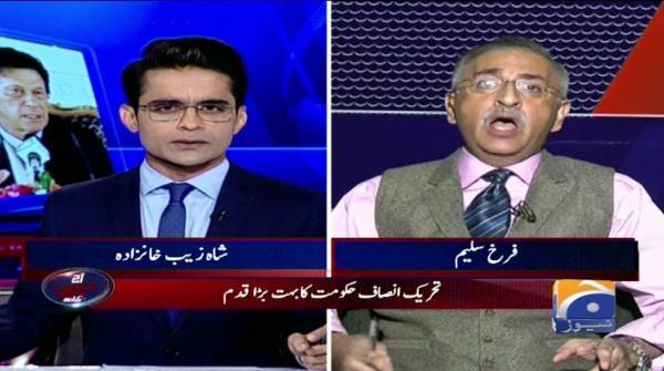 Aaj Shahzeb Khanzada Kay Sath - 10 October 2018