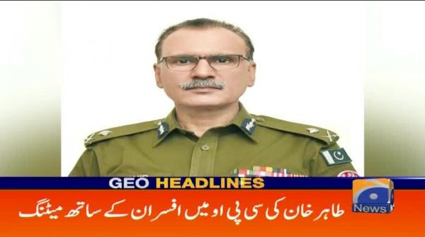 Geo Headlines - 12 AM - 11 October 2018