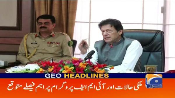 Geo Headlines - 11 AM - 11 October 2018