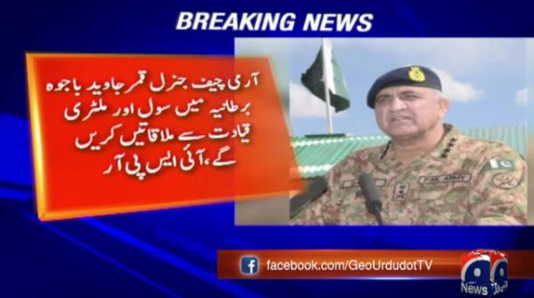 COAS arrives in UK for official visit