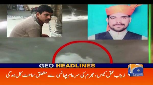 Geo Headlines - 05 PM - 15 October 2018