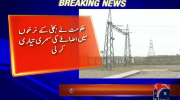 Govt prepares summary for hike in power tariff