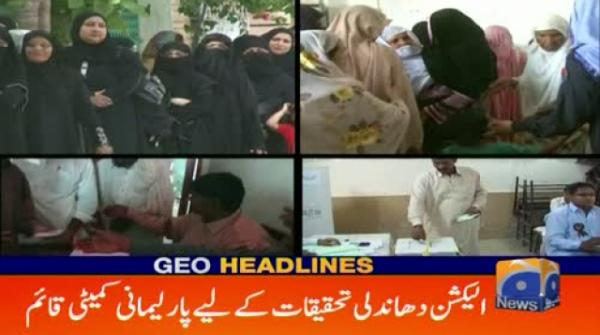 Geo Headlines - 08 PM - 15 October 2018