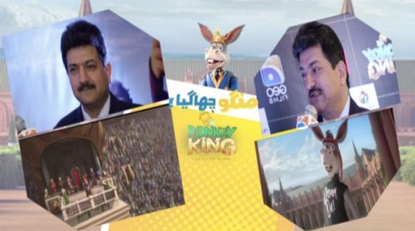 'Donkey King' has some big names and big messages as well, says Hamid Mir